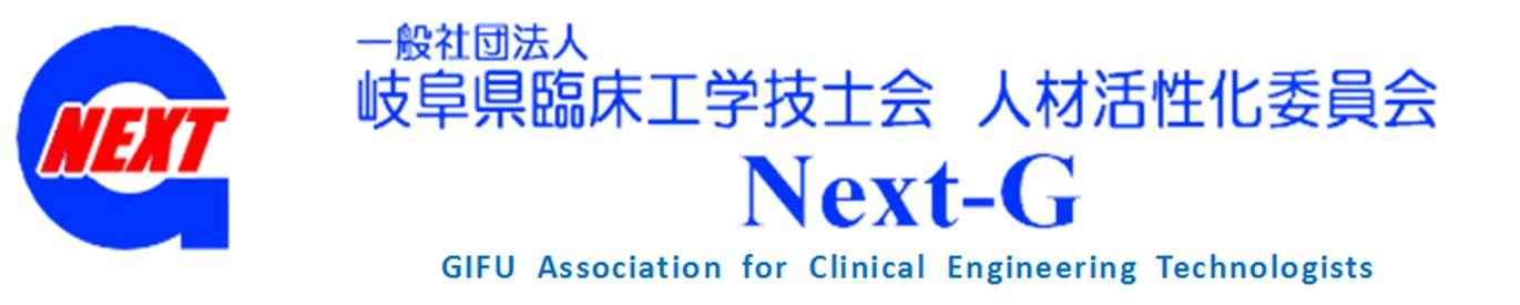 Welcome to Next-G (The next generation of Gifu CET)